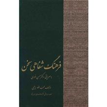 کتاب فرهنگ شفاهي سخن اثر حسن انوري