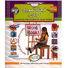 کتاب فرهنگ تصويري کودکان 1