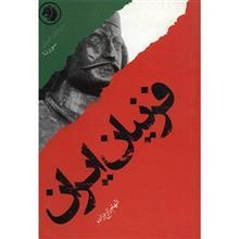 کتاب فرنيان ايران، براساس زندگي سورنا اثر الهام زارع زاده
