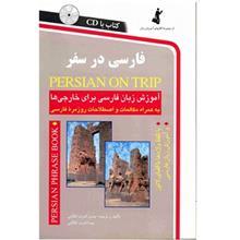کتاب فارسي در سفر اثر حسن اشرف الکتابي و مينا اشرف الکتابي