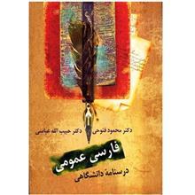 کتاب فارسي عمومي، درسنامه دانشگاهي اثر محمود فتوحي