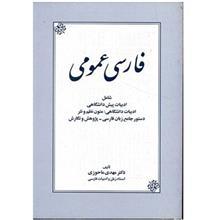 کتاب فارسي عمومي