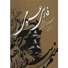 کتاب فارسي عمومي اثر بهجت السادات حجازي