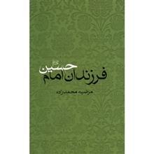 کتاب فرزندان امام حسين عليه السلام اثر مرضيه محمدزاده