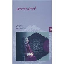 کتاب فردينان دوسوسور اثر جاناتان کالر