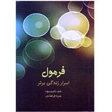 کتاب فرمول اسرار زندگي برتر