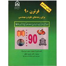 کتاب فرترن 90 براي رشته هاي علوم و مهندسي اثر لاري آر. نايهوف