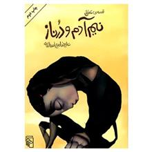کتاب قصه عشقي نيم آدم و درناز اثر عليرضا ميراسدالله
