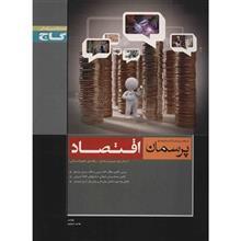 کتاب اقتصاد گاج اثر مهدي شيخ پور - پرسمان