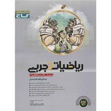 کتاب رياضيات تجربي پيش دانشگاهي 1 گاج اثر سيد علي مقدم نيا - ميکرو طبقه بندي