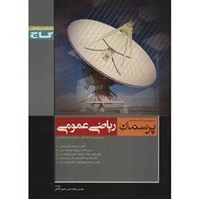 کتاب رياضي عمومي گاج اثر محمدحسن رضوي کاشاني - پرسمان