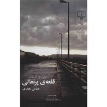 کتاب قلعه ي پرتغالي اثر عباس عبدي