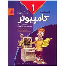 کتاب گام به گام با کامپيوتر 1 اثر راشل بيلر بانين
