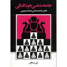 کتاب جامعه شناسي خودکامگي اثر علي رضاقلي