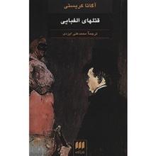 کتاب قتلهاي الفبايي اثر آگاتا کريستي