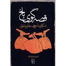کتاب قصه گوي بلخ اثر بهروز مهدي زاده