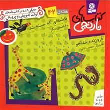کتاب قابلمه اي که خسته شد و 6 قصه ي ديگر اثر فروزنده خداجو