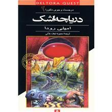 کتاب درياچه اشک - در جست و جوي دلتورا 2 اثر اميلي رودا