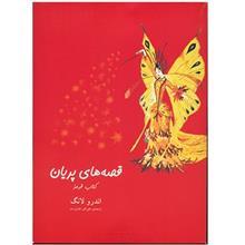 کتاب قصه هاي پريان، کتاب قرمز اثر اندرو لنگ