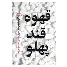 کتاب قهوه قند پهلو اثر جمعي از نويسندگان