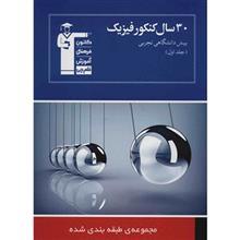 کتاب 30 سال کنکور فيزيک پيش دانشگاهي تجربي قلم چي اثر گروه مولفان - جلد اول