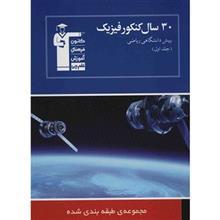 کتاب 30 سال کنکور فيزيک پيش دانشگاهي رياضي قلم چي اثر گروه مولفان - جلد اول