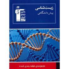کتاب مجموعه طبقه بندي شده زيست شناسي پيش دانشگاهي قلم چي اثر گروه مولفان