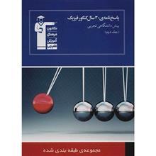کتاب پاسخ نامه 30 سال کنکور فيزيک پيش دانشگاهي تجربي قلم چي اثر گروه مولفان - جلد دوم