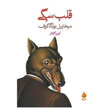 کتاب قلب سگي اثر ميخاييل بولگاکوف