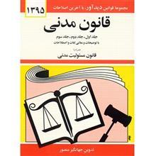 کتاب قانون مدني اثر جهانگير منصور
