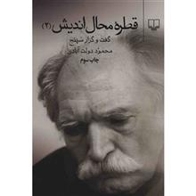 کتاب قطره محال انديش 2 اثر محمود دولت آبادي