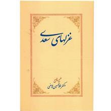 کتاب غزل هاي سعدي اثر سعدي شيرازي