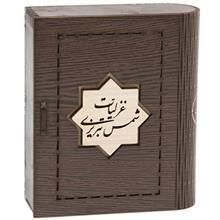 کتاب غزليات شمس تبريزي اثر مولانا جلال الدين محمد بلخي