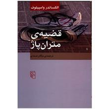 کتاب قضيه متران پاژ اثر الکساندر وامپيلوف