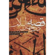 کتاب قصه در جهان اسلام اثر شارل پلا