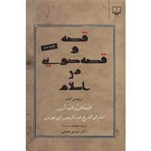 کتاب قصه و قصه گويي در اسلام اثر امام ابوالفرج عبدالرحمن ابن جوزي
