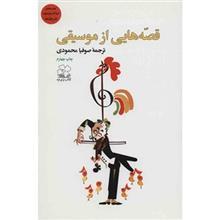 کتاب قصه هايي از موسيقي