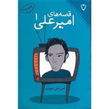 کتاب قصههاي اميرعلي اثر اميرعلي نبويان - جلد اول
