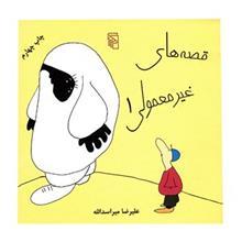 کتاب قصه هاي غيرمعمولي 1 اثر عليرضا ميراسدالله