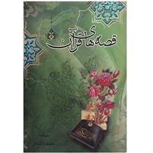 کتاب قصه هاي قرآن اثر لطيف راشدي