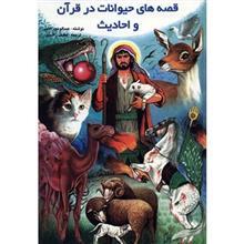 کتاب قصه هاي حيوانات در قرآن و احاديث اثر عبدالودود الامين