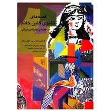کتاب قصه هاي مشدي گلين خانم اثر الول ساتن