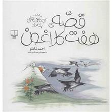کتاب قصهی هفت کلاغون اثر احمد شاملو