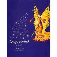 کتاب قصه هاي پريان، کتاب بنفش اثر اندرو لانگ