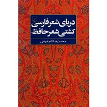 کتاب درياي شعر فارسي کشتي شعر حافظ اثر محمدرضا تاجديني