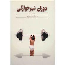 کتاب دوران شيرخوارگي اثر تيفاني فيلد