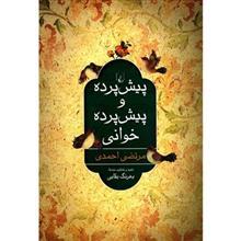 کتاب پيش پرده و پيش پرده خواني اثر مرتضي احمدي