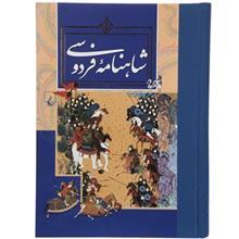 کتاب شاهنامه اثر حکيم ابوالقاسم فردوسي