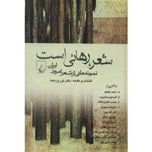 کتاب شعر، رهايي است اثر تورج رهنما