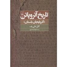 کتاب تاريخ آتروپاتن اثر اقرار علي يف